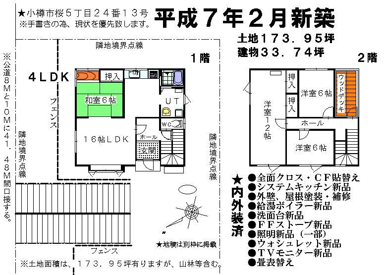リフォーム済/4LDK/高台