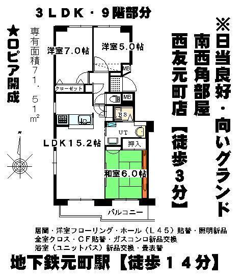 ロピア開成/3LDK/駐車場空有
